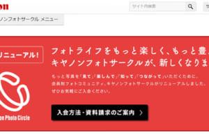 カメラメーカー会員サービス キヤノン