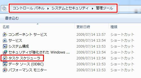 バックアップ FreeFileSync 自動化