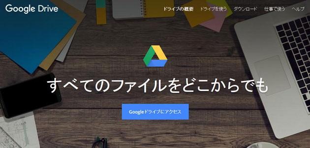バックアップ クラウド Googleドライブ