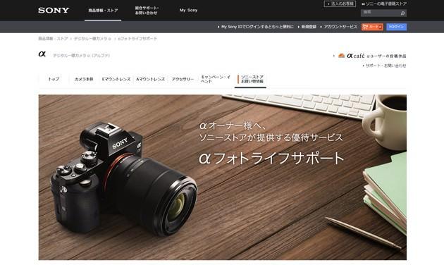 カメラメーカー会員サービス ソニー