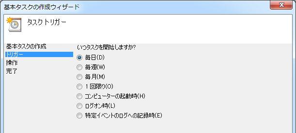 バックアップ FreeFileSync 自動化 タスクスケジューラ