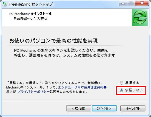 バックアップ FreeFileSync インストール