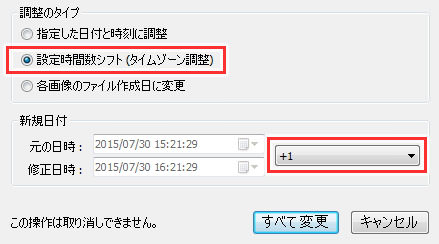 Lightroom Exif 時差調整