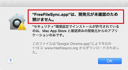 バックアップ FreeFileSync インストール Mac