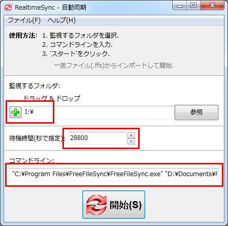 RealTimeSync 使い方
