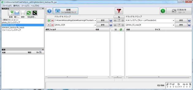 バックアップ FreeFileSync