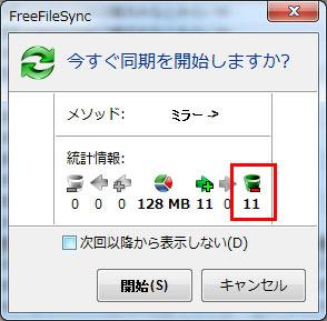 バックアップ FreeFileSync 使い方