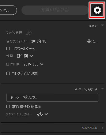 Lightroom6.2 CC2015.2 レビュー