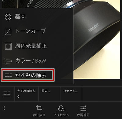 Lightroom6.2 CC2015.2 レビュー Lightroom mobile