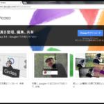 Picasa ダウンロード画面