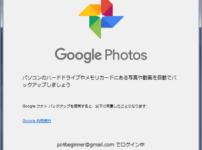 Googleフォト backup