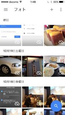 Googleフォト画面(iPhone)