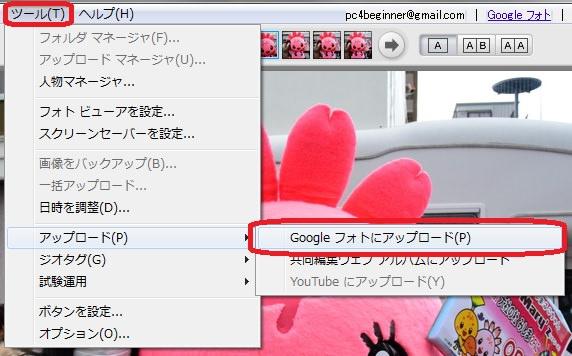 Googleフォトへのアップロード