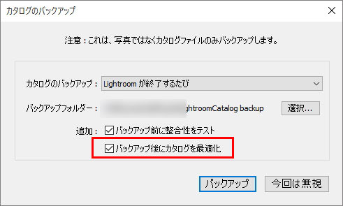 Lightroom高速化