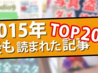 2015年TOP20