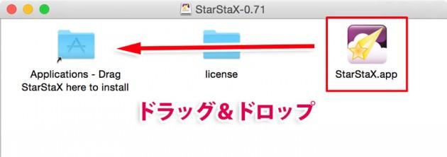 星の軌跡撮影 StarStaX比較明合成