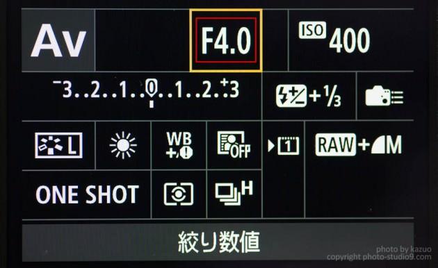 F値設定画面