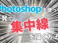 Photoshopで写真に集中線を描く方法