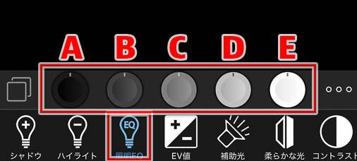 InstaflashPro使い方 照明EQ