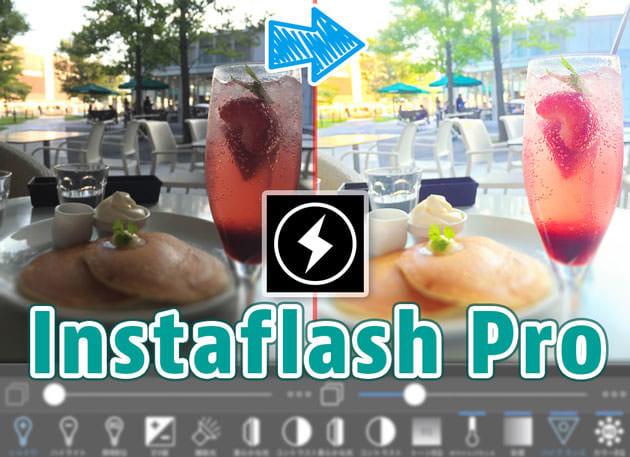 InstaflashPro使い方