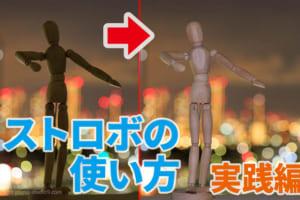 クリップオンストロボの使い方 実践編