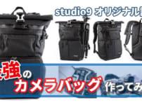 studio9オリジナルカメラバッグ Endurance