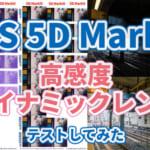 5D MarkIV 高感度ダイナミックレンジテスト