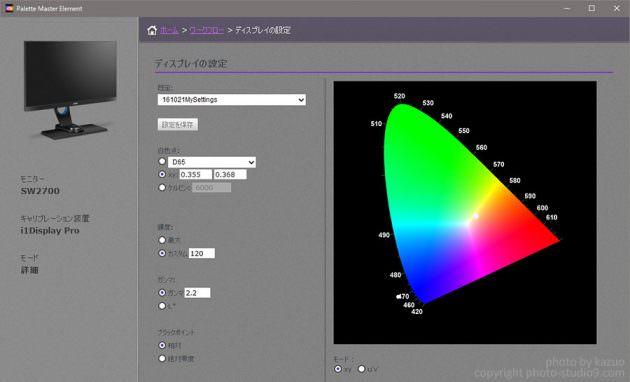 Palette Master Element