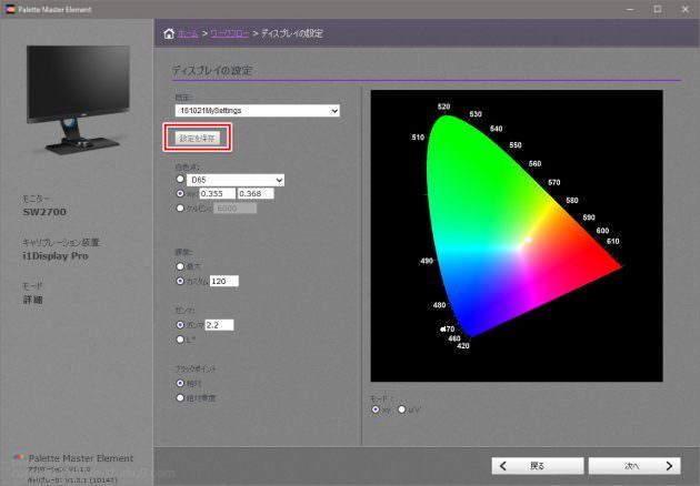SW2700PT Palette Master Element使い方