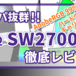 SW 2700PT レビュー