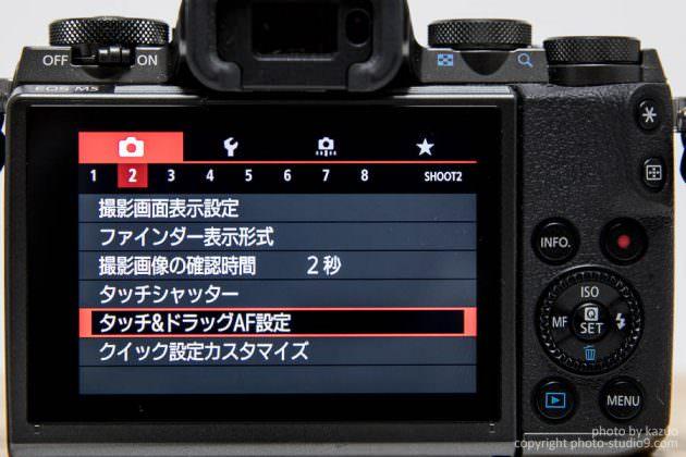 EOS M5 タッチ&ドラッグAF
