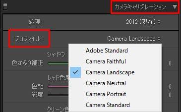 Lightroom カメラキャリブレーション