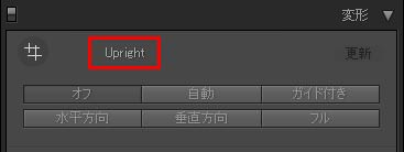 Lightroom Upright