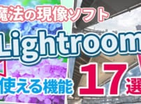 Lightroomまとめ