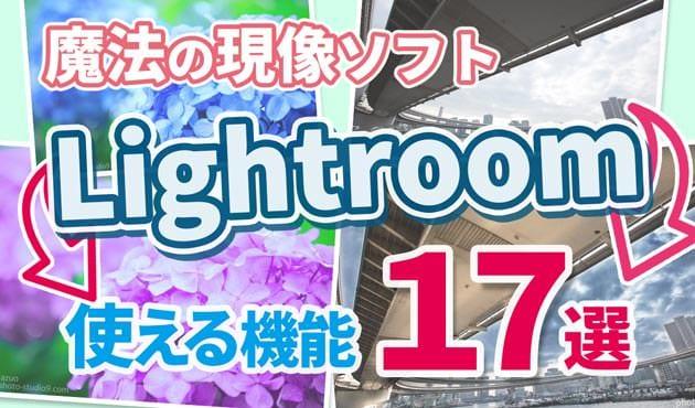 Lightroomまとめ