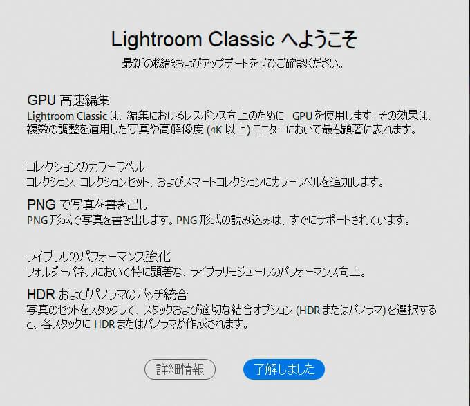 Lightroom Classic 8.4