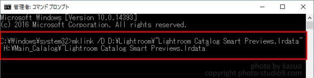 シンボリックリンクを作る Lightroom