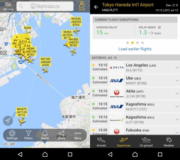 Flightrader24画面