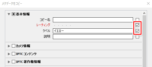 lightroom メタデータのコピー