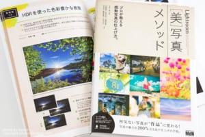 Lightroom[美]写真メソッド プロが教える感動写真の仕上げ方。