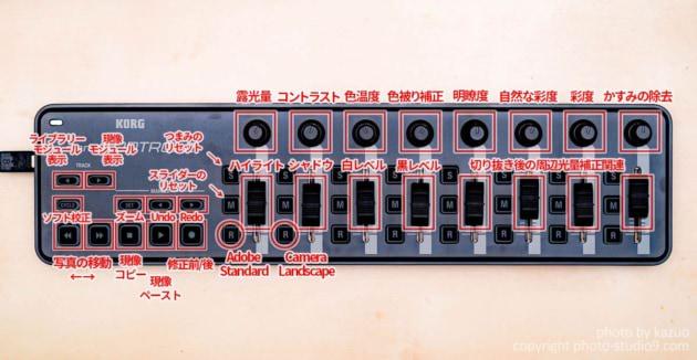 MIDI2LR nanoKONTROL2 アサインする