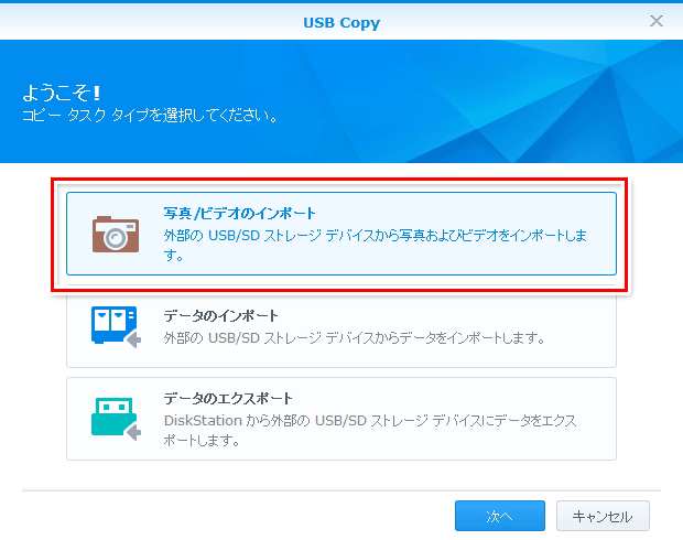 Synology NAS USB Copy