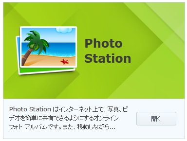 Synology NAS Photo Station