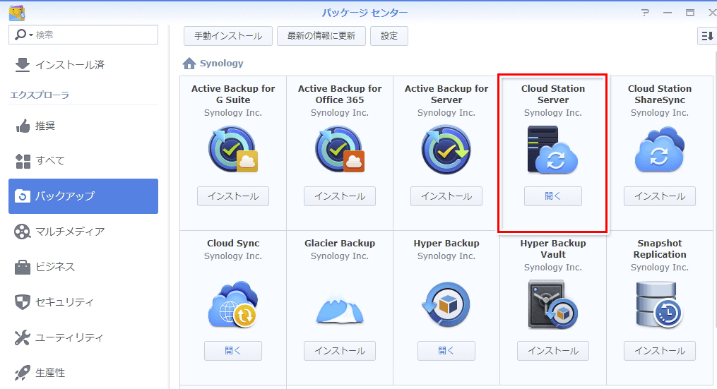 SynologyのNASで実現する最強の写真バックアップ環境を紹介するよ