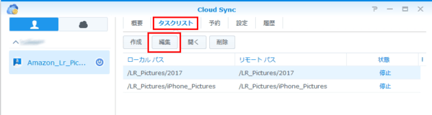 Synology バックアップ