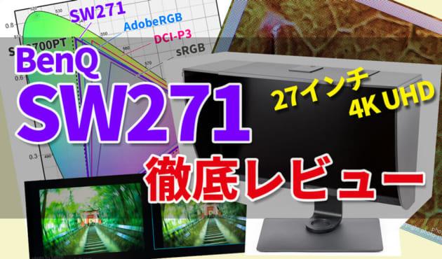 BenQ SW271 レビュー