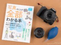 写真のことが全部わかる本