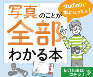 studio9が本になった「写真のことが全部わかる本」が3/16に発売になるのでちょっと中身を紹介します!