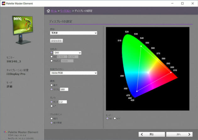BenQ Palette Master Element
