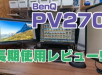 PV270レビュー